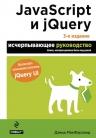 Макфарланд Д.. JavaScript и jQuery. Исчерпывающее руководство. 3-е издание
