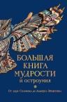Душенко К.В.. Большая книга мудрости и остроумия