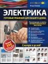 Екимов И.. Электрика: готовые решения для вашего дома