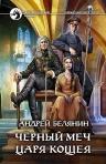 Белянин А.О.. Чёрный меч царя Кощея