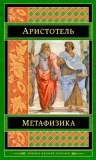Аристотель. Метафизика