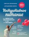 Бронникова С.. Интуитивное питание: как перестать беспокоиться о еде и похудеть