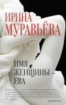 Муравьева И.. Имя женщины — Ева