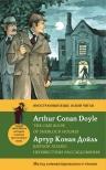 Дойл А.К.. Шерлок Холмс: Неизвестные расследования = The Case Book of Sherlock Holmes. Метод комментированного чтения