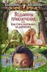 Богданова Е.. Ведьмины приключения, или Как Сита охотилась на директора