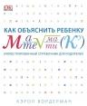 Вордерман К.. Как объяснить ребенку математику. Иллюстрированный справочник для родителей