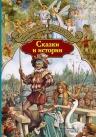 Андерсен Г.Х.. Сказки и истории