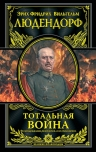 Людендорф Э.. Тотальная война