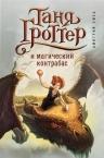 Емец Д.А.. Таня Гроттер и магический контрабас