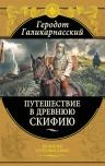 Геродот Галикарнасский. Путешествия в Древнюю Скифию