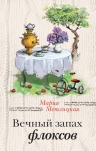 Метлицкая М.. Вечный запах флоксов. Сборник