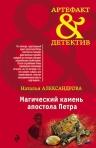 Александрова Н.Н.. Магический камень апостола Петра