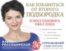 Россошинская А.. Как избавиться от второго подбородка и восстановить овал лица
