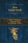 Толстой Л.Н.. Круг чтения. Главный труд в одном томе
