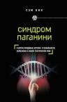 Кин С.. Синдром Паганини и другие правдивые истории о гениальности, записанные в нашем генетическом коде