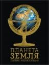 Добрыня Ю.М.. Планета Земля. Полная энциклопедия
