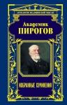 Мясников А.Л., Пирогов Н.И.. Академик Пирогов. Избранные сочинения