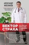 Мясников А.Л.. Вектор страха: Как перестать бояться рака и защититься от него