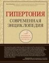 Копылова О.С.. Гипертония. Современная энциклопедия