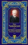 Чайковский П.И.. Музыкальные эссе и статьи