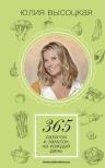 Высоцкая Ю.А.. 365 салатов и закусок на каждый день