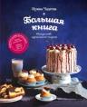 Чадеева И.. Искусство идеального пирога. Большая книга