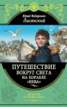 Лисянский Ю.Ф.. Путешествие вокруг света на корабле «Нева» (перераб.)