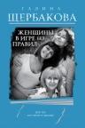 Щербакова Г.Н.. Женщины в игре без правил