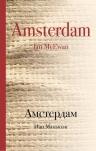 Макьюэн И.. Амстердам