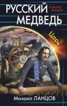 Ланцов М.. Русский медведь. Царь