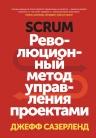 Сазерленд Д.. Scrum. Революционный метод управления проектами
