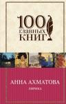 Ахматова А.А.. Лирика