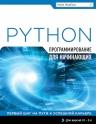 МакГрат М.. Программирование на Python для начинающих