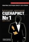 Молчанов А.В.. Сценарист №1
