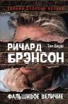 Боуэр Т.. Ричард Брэнсон. Фальшивое величие