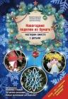 Барышева Е.А., Чесалова А., Пугачева Е.. Новогодние поделки из бумаги: мастерим вместе с детьми