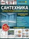Гринкевич В.П.. Сантехника: готовые решения для вашего дома