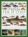 Гилпин Д.. Рыбы рек и озер. Всемирная иллюстрированная энциклопедия