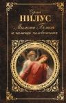 Нилус С.А.. Милость Божия и немощь человеческая
