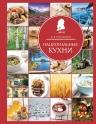 Похлебкин В.В.. Национальные кухни