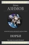 Азимов А.. Норби