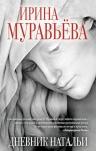 Муравьева И.. Дневник Натальи