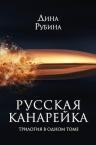 Рубина Д.. Русская канарейка. Трилогия в одном томе