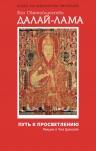 Его Святейшество Далай-лама. Путь к просветлению. Лекции о Чже Цонкапе