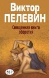 Пелевин В.О.. Священная книга оборотня