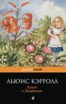 Кэрролл Л.. Алиса в Зазеркалье