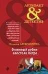 Александрова Н.Н.. Огненный рубин апостола Петра