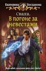 Богданова Е.. Сваха. В погоне за невестами