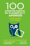 Дремова М.С.. 100 секретов работы на Android, которые должен знать каждый