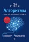 Стивенс Род. Алгоритмы. Теория и практическое применение